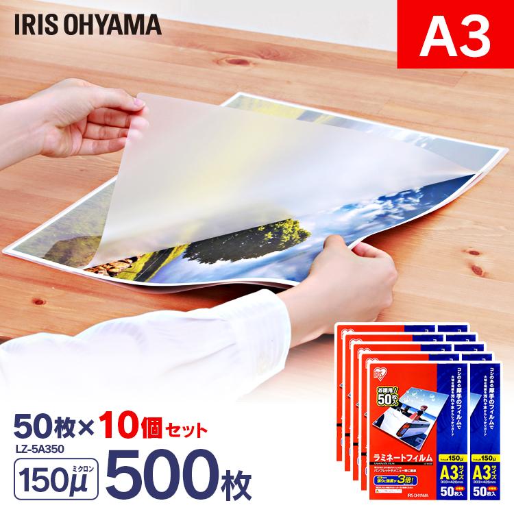 ラミネートフィルム a3 50枚 150μ 10個セット 大容量150ミクロン アイリスオーヤマ LZ-5A350 ラミネーター フィルム 写真 メニュー表 パンフレット 耐水性 透明度