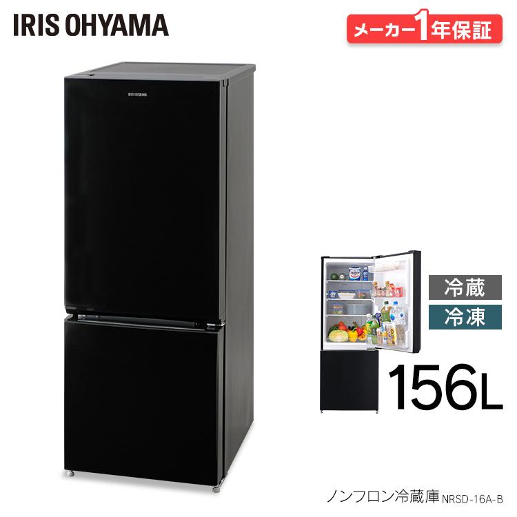 ノンフロン冷凍冷蔵庫 156L ブラック NRSD-16A-B 送料無料 ノンフロン冷凍冷蔵庫 156L ホワイト 2ドア 右開き 冷凍庫 一人暮らし ひとり暮らし 単身 黒 シンプル コンパクト 小型 省エネ 節電 アイリスオーヤマ