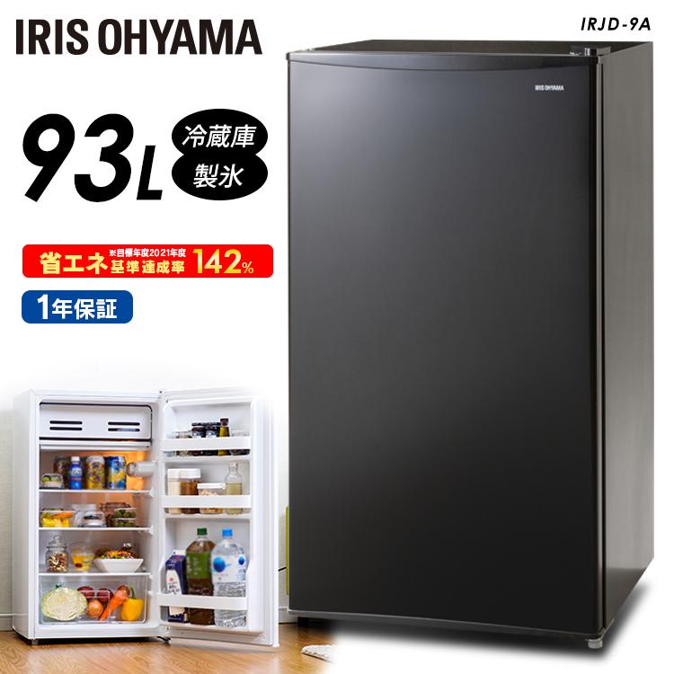 冷蔵庫 93L ノンフロン冷蔵庫 93L IRJD-9A-W IRJD-9A-B ホワイト ブラック送料無料 ノンフロン冷蔵庫 93L 1ドア 93リットル 冷蔵庫 れいぞうこ 料理 調理 家電 食糧 冷蔵 保存 右開き みぎびらき おしゃれ アイリスオーヤマ