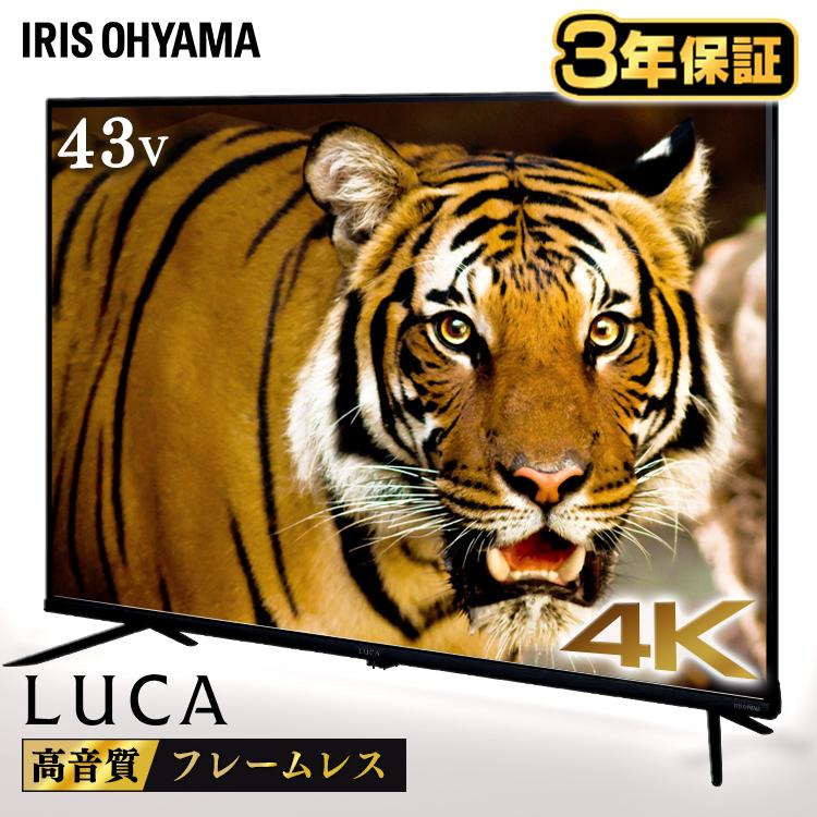 テレビ 43型 43インチ アイリスオーヤマLT-43B625K 4K 液晶テレビ ハイビジョン フルハイビジョン 液晶 ルカ LUCA 4K対応 BS CS 送料無料