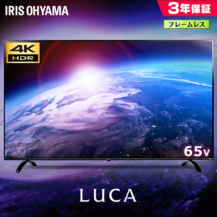 テレビ 65型 65インチ アイリスオーヤマ 設置無料LT-65B620 送料無料 液晶テレビ 液晶 4K LUCA ルカ BS CS 録画 ブラック