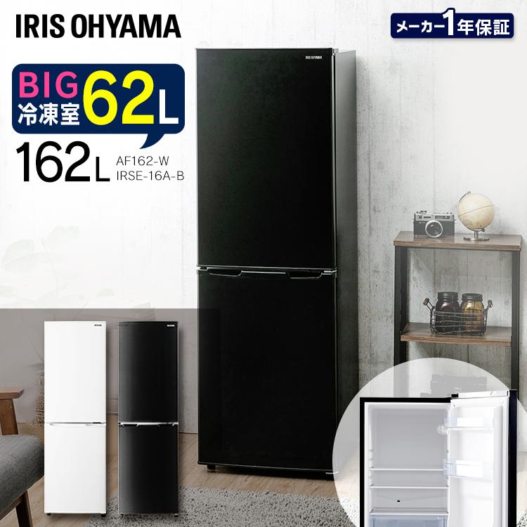 冷凍冷蔵庫 ノンフロン 冷凍冷蔵庫 162L ブラック IRSE-16A-B ホワイト AF162-W送料無料 2ドア 162リットル 冷蔵庫 冷凍庫 右開き アイリスオーヤマ