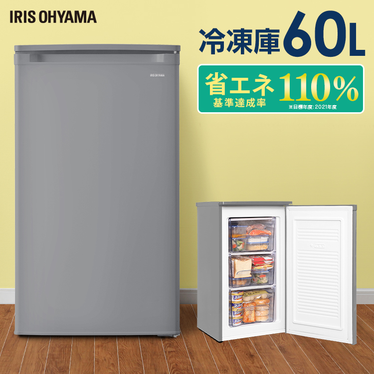 冷凍庫 キッチン 60L 冷凍 アイリスオーヤマ 冷凍ストッカー 前開き式冷凍庫 冷凍 冷凍庫 右開き ノンフロン前開き ストック グレー送料無料 フリーザー 作り置き キッチン家電 KUSD-6B-H