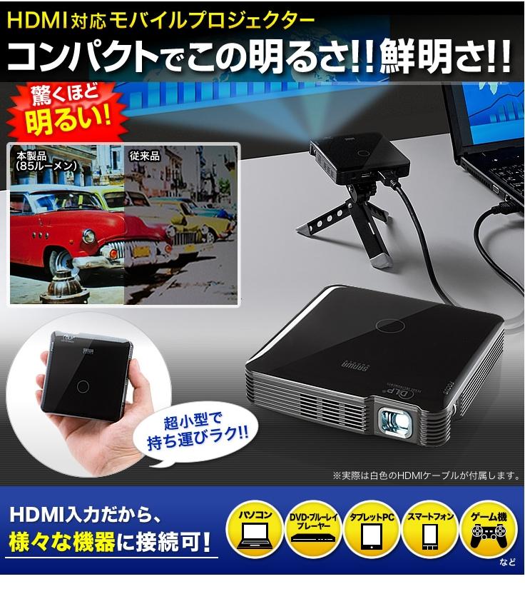 【送料無料】プロジェクター 超小型サイズ HDMI対応 スマホ タブレット PC【サンワサプライ】モバイルプロジェクター PRJ-3N 【TD】【パソコン周辺機器/PC】