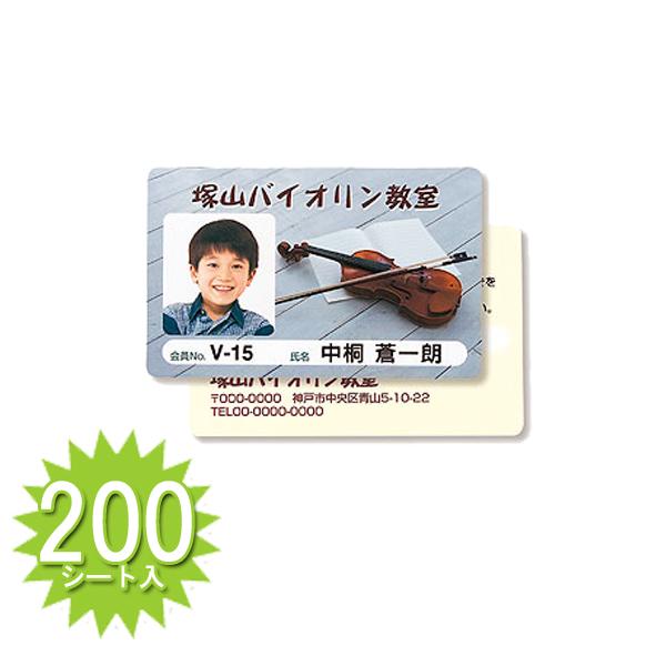【サンワサプライ】インクジェット用IDカード(穴なし) 200シート入り JP-ID03-200 【TD】 [JSIK]【代金引換不可】