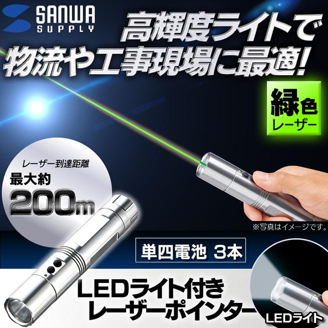 【レーザーポインター グリーン】LEDライト付き緑色光レーザーポインター LP-GL1002LED 緑 レーザー ポインター 会社 オフィス 会議 プレゼン【送料無料】【サンワサプライ】【TD】【代引き不可】