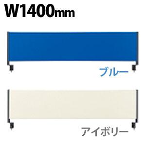 ■☆デスクパネル YSP-S140BL ブルー・YSP-S140IV アイボリー スチールタイプ 【TC】