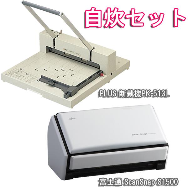【送料無料】断裁機PK-513&ScanSnapS1500【TC】【自炊セット】