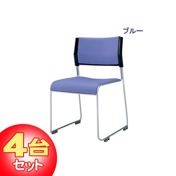 【4台セット】ループスタッキングチェアRSC-12ブルー オフィスチェア オフィスチェアー ミーティングチェア 椅子 会議室 イス【TD】