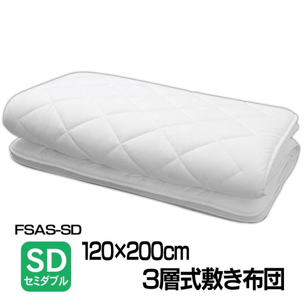 3層式敷き布団 セミダブル FSASSD アイリスオーヤマ
