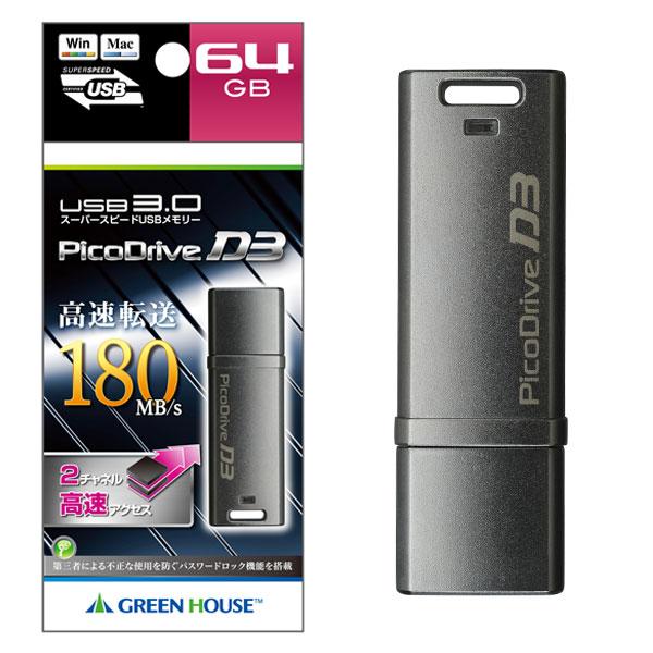 USB3.0 メモリー ピコドライブD3 64GB GH-UFD3-64GD 【GH】【TC】