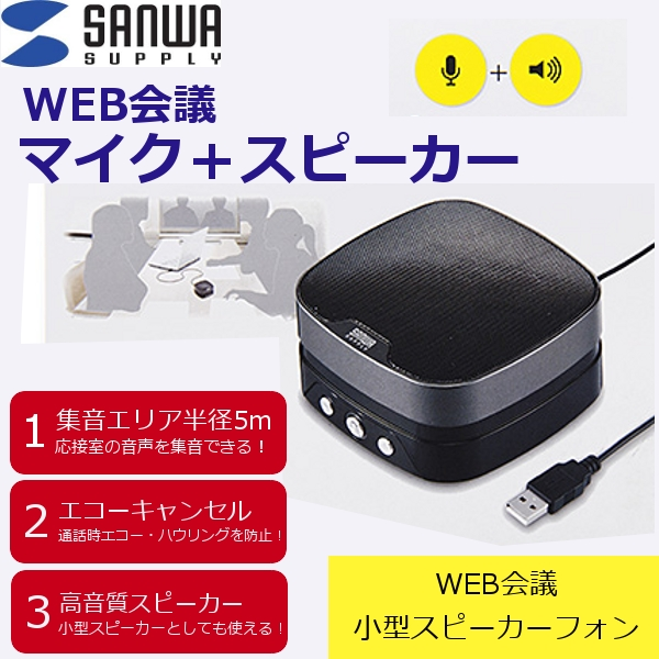 WEB会議小型スピーカーフォンMM-MC28【サンワサプライ】【TD】【パソコン周辺機器】【代金引換不可】
