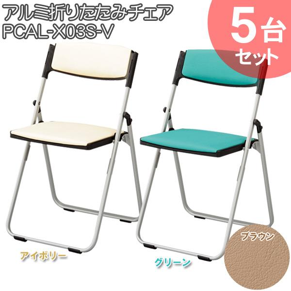 【送料無料】【見積り可】5台セット アルミ折畳椅子カルーナX CAL-X03S-V アイボリー・グリーン・ブラウン【オフィスチェア ミーティングチェア 椅子 イス 折りたたみ椅子】【TD】