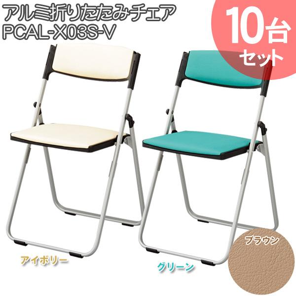 【送料無料】【見積り可】10台セット アルミ折畳椅子カルーナX CAL-X03S-V アイボリー・グリーン・ブラウン【オフィスチェア ミーティングチェア 椅子 イス 折りたたみ椅子】【TD】