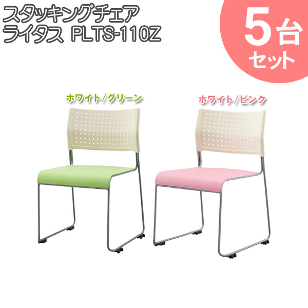 5台セット 会議椅子 LTS-110Z ホワイト/グリーン・ホワイト/ピンク オフィスチェア オフィスチェアー ミーティングチェア 椅子 会議室 椅子 【TD】