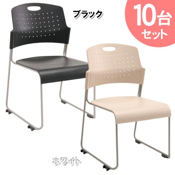 10台セット ミーティングチェアPLA-37PP ブラック・ホワイト オフィスチェア オフィスチェアー ミーティングチェア 椅子 会議室 椅子 【TD】
