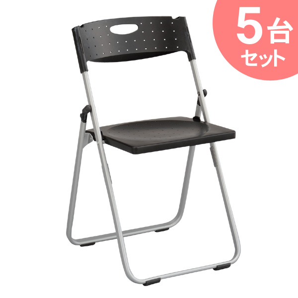 5台セット 折りたたみチェアPLA-10XSブラック オフィスチェア オフィスチェアー ミーティングチェア 椅子 会議室 椅子 【TD】