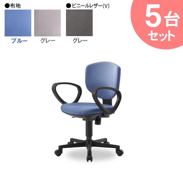 5台セット 回転椅子OAC-EX1 グレー・ブルー・グレー(ビニールレザー) 回転座椅子 回転チェア オフィスチェア オフィスチェアー ミーティングチェア 【TD】