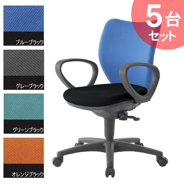 5台セット OAチェアOAC-20AF ブルーブラック・グレーブラック・グリーンブラック・オレンジブラック オフィスチェア オフィスチェアー ミーティングチェア 椅子 会議室 椅子 【TD】