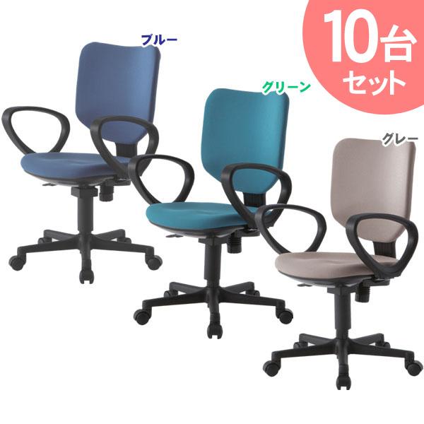 10台セット OAチェアOAC-AF ブルー・グリーン・グレー オフィスチェア オフィスチェアー ミーティングチェア 椅子 会議室 椅子 【TD】