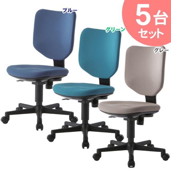 5台セット OAチェアOAC-F ブルー・グリーン・グレー オフィスチェア オフィスチェアー ミーティングチェア 椅子 会議室 椅子 【TD】
