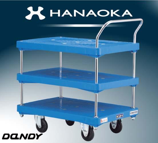 プラスチック台車 ダンディシリーズ ※3段テーブル式 PA-BT3送料無料 台車 荷台 運搬 ハナオカ HANAOKA DANDY 台車運搬 【TD】 【代引不可】