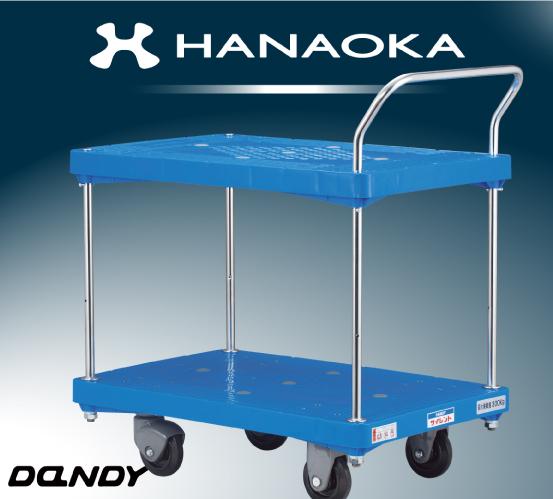 プラスチック台車 ダンディシリーズ ※2段テーブル サイレントキャスター PA-BT2-PS送料無料 台車 荷台 運搬 ハナオカ HANAOKA DANDY 台車運搬 【TC】