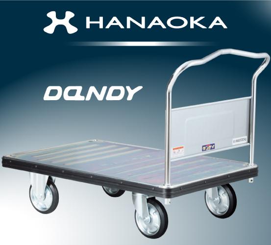 スチール台車 ダンディシリーズ UDG-LS送料無料 台車 荷台 運搬 ハナオカ HANAOKA DANDY 台車運搬 台車ハナオカ 荷台運搬 運搬台車 【TD】 【代引不可】