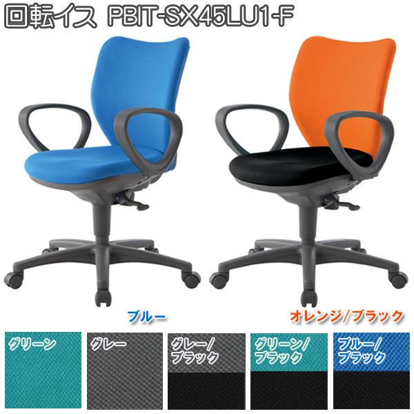 回転椅子 PBIT-SX45LU1-F ブルー・グリーン・グレー・ブルー/ブラック・グリーン/ブラック・グレー/ブラック・オレンジ/ブラック 回転座椅子 回転チェア オフィスチェア ミーティングチェア【TD】