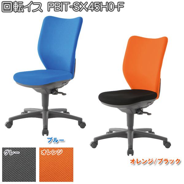 回転椅子 PBIT-SX45H0-F ブルー・グレー・オレンジ・オレンジ/ブラック 回転座椅子 回転チェア オフィスチェア オフィスチェアー ミーティングチェア 【TD】