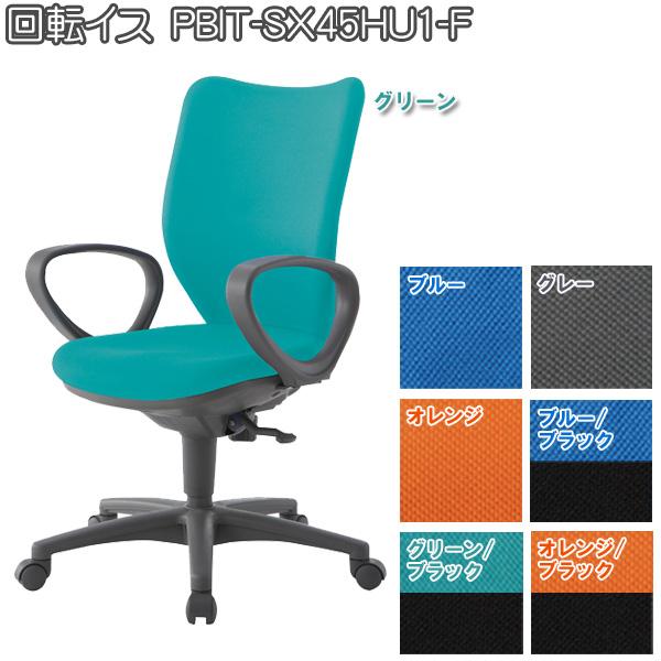 回転椅子 PBIT-SX45HU1-F ブルー・グリーン・グレー・オレンジ・ブルー/ブラック・グリーン/ブラック・オレンジ/ブラック 回転座椅子 回転チェア オフィスチェア オフィスチェアー ミーティングチェア 【TD】