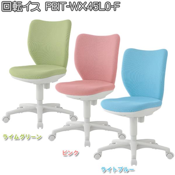 回転椅子 PBIT-WX45L0-F ライムグリーン・ピンク・ライトブルー 回転座椅子 回転チェア オフィスチェア オフィスチェアー ミーティングチェア 【TD】