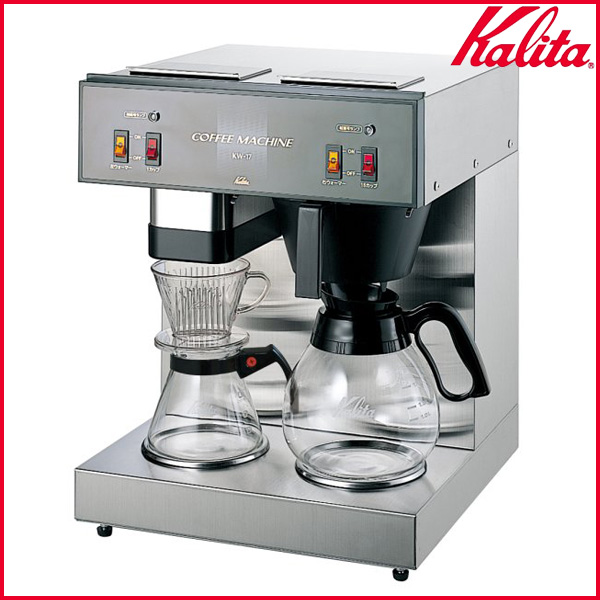 Kalita〔カリタ〕業務用コーヒーメーカー 15杯用 KW-17〔ドリップマシン コーヒーマシン 珈琲〕【K】【TC】