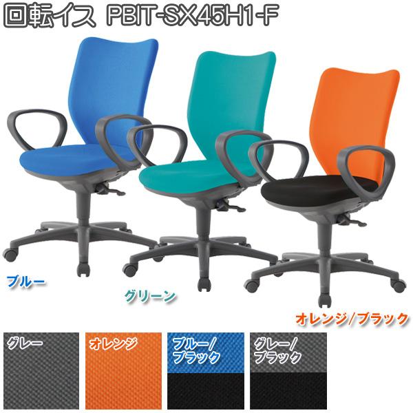 回転椅子 PBIT-SX45H1-F ブルー・グリーン・グレー・オレンジ・ブルー/ブラック・グレー/ブラック・オレンジ/ブラック 回転座椅子 回転チェア オフィスチェア オフィスチェアー ミーティングチェア 【TD】