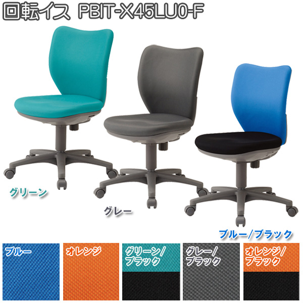 回転椅子 PBIT-X45LU0-F ブルー・グリーン・グレー・オレンジ・ブルー/ブラック・グリーン/ブラック・グレー/ブラック・オレンジ/ブラック 回転チェア オフィスチェア オフィスチェアー ミーティングチェア【TD】