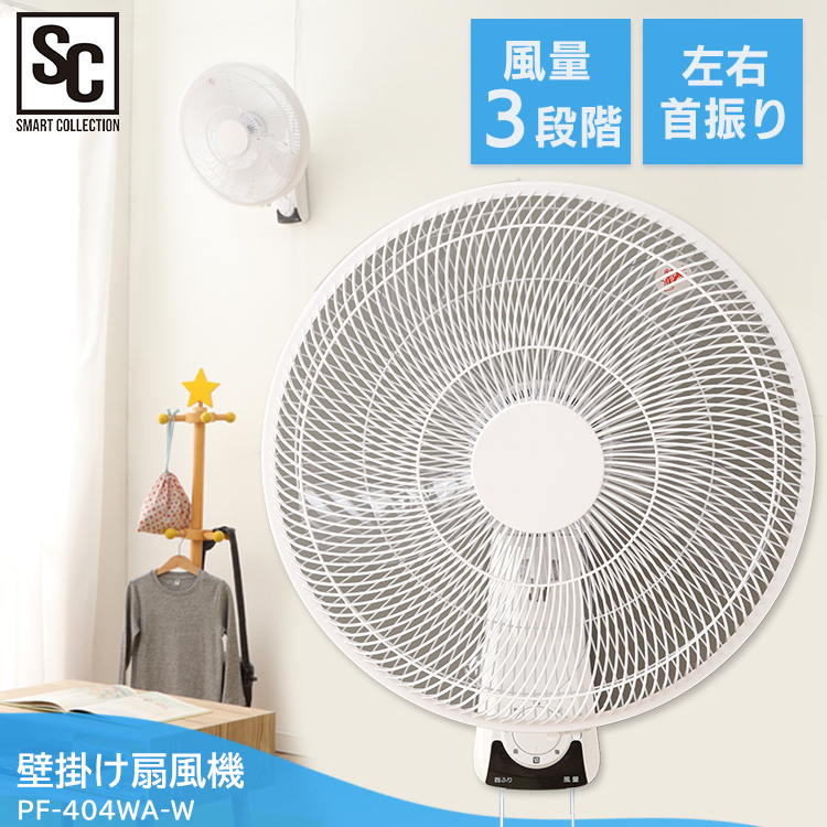 Bunbo Goo Electric Fan Wall Hangings