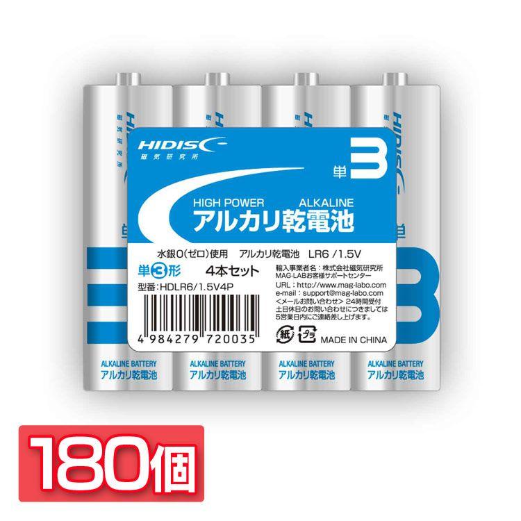 HDLR6/1.5V4PX180送料無料 【D】 180個セット アルカリ乾電池 磁気研究所 単3形4本パック 単3 家電 HIDISC 電池 アルカリ乾電池