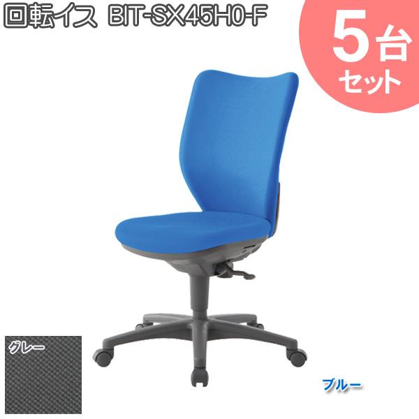 【送料無料】5台セット 回転椅子 BIT-SX45H0-F ブルー・グレー【オフィスチェア BIT-SX45H0-F オフィスチェアー 回転椅子 ミーティングチェア】【TD】, 台湾セレクション:a721bccd --- novoinst.ro