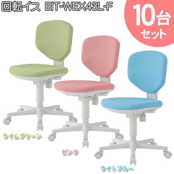 10台セット 回転椅子 BIT-WEX43L本体-F ライムグリーン・ピンク・ライトブルー 回転座椅子 回転チェア オフィスチェア オフィスチェアー ミーティングチェア 【TD】