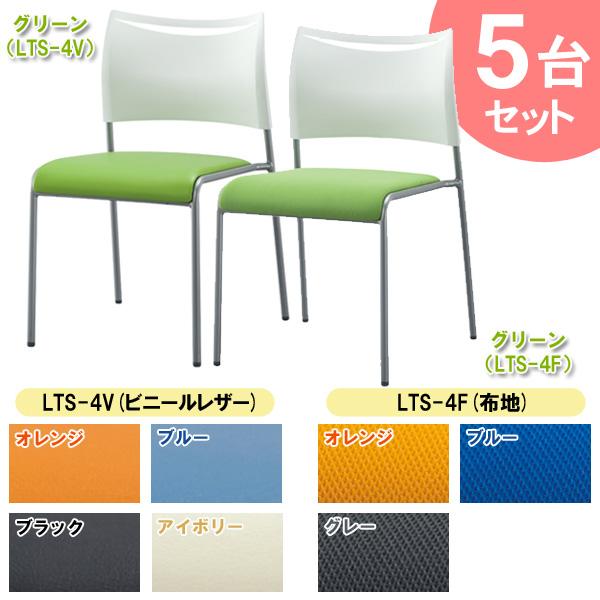 5台セット オフィスチェア LTS-4V・LTS-4F 全5色・全4色【オフィスチェア オフィスチェアー ミーティングチェア 椅子】【TD】