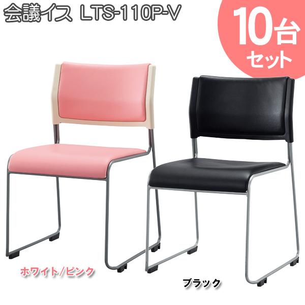 10台セット 会議椅子 LTS-110P-V ホワイト/ピンク・ブラック オフィスチェア オフィスチェアー ミーティングチェア 椅子 会議室 椅子 【TD】