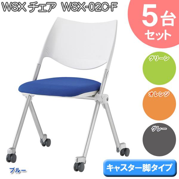 5台セット ミーティングチェア WSX-02C-F ブルー・グリーン オフィスチェア オフィスチェアー ミーティングチェア 椅子 会議室 椅子 【TD】