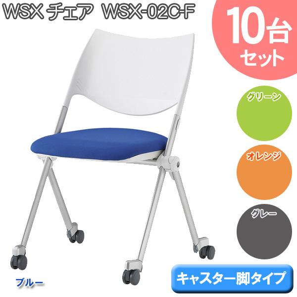 10台セット ミーティングチェア WSX-02C-F ブルー・グリーン オフィスチェア オフィスチェアー ミーティングチェア 椅子 会議室 椅子 【TD】