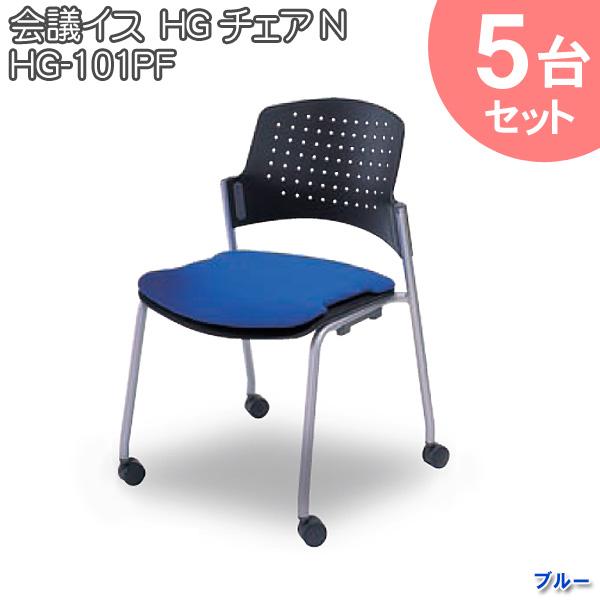 5台セット 会議椅子 ミーティングチェアN HG-101PF ブルー オフィスチェア オフィスチェアー ミーティングチェア 椅子 会議室 椅子 【TD】