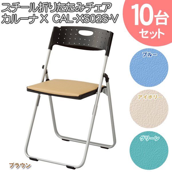 10台セット スチール折畳椅子 カルーナX CAL-XS02S-V ブルー・アイボリー・グリーン・ブラウン オフィスチェア オフィスチェアー ミーティングチェア 椅子 会議室 椅子 折りたたみ椅子 【TD】