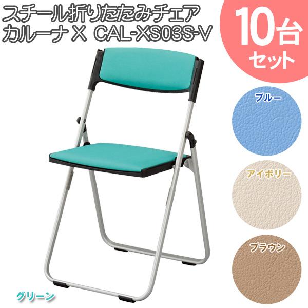 【送料無料】10台セット スチール折畳椅子 カルーナX CAL-XS03S-V【スチール 折りたたみ椅子 チェア 会議室 食堂 オフィスチェア ミーティングチェア】【TD】ブルー・アイボリー・グリーン・ブラウン