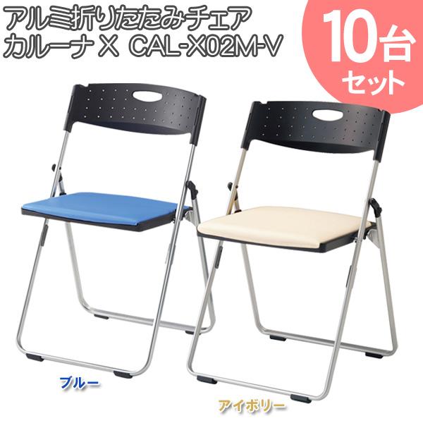 【送料無料】【見積り可】アルミ折畳椅子 10台セット アルミ椅子 会議用 椅子 折畳椅子 カルーナX CAL-X02M-V 会議室 食堂 オフィスチェア ミーティングチェア ブルーブルー・アイボリー【TD】