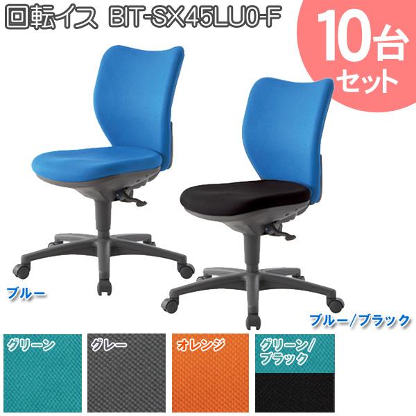 10台セット 回転椅子 BIT-SX45LU0-F ブルー・グリーン・グレー・オレンジ・ブルー/ブラック・グリーン/ブラック 回転座椅子 回転チェア オフィスチェア オフィスチェアー ミーティングチェア 【TD】
