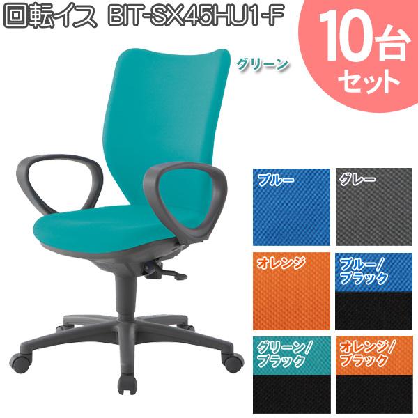 10台セット 回転椅子 BIT-SX45HU1-F ブルー・グリーン・グレー・オレンジ・ブルー/ブラック・グリーン/ブラック・オレンジ/ブラック 回転チェア オフィスチェア オフィスチェアー ミーティングチェア【TD】