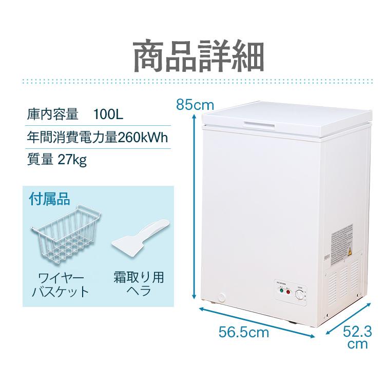 ノンフロン チェストフリーザー 100L ホワイト ICSD-10A-W  冷凍庫 フリーザー 冷蔵庫フリーザー ストッカー 氷 食材 食品 食糧 冷凍 冷凍食品 保存 ストック キッチン家電 上開き アイリスオーヤマ